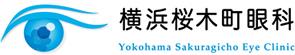 横浜桜木町眼科【日ノ出町駅 桜木町駅 眼科専門医】