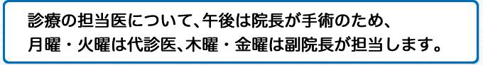 診療の担当医について、午後は院長が手術のため、月・木・金は副院長、火曜は横浜市立大学医師が担当します。